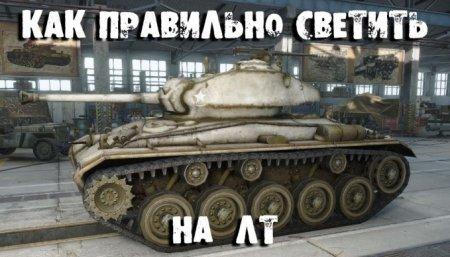 World of Tanks. Учимся правильно светить