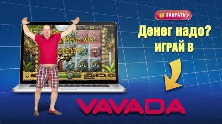 Vavada казино: на сегодня мы предлагаем самое лучшее зеркало