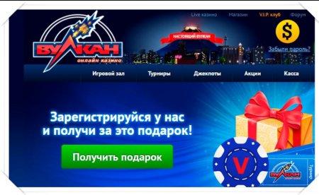 Вулкан 24. Скачиваем и играем в онлайн казино