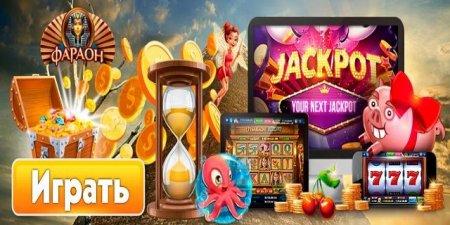 Фараон Бет — игровой клуб с онлайн слотами