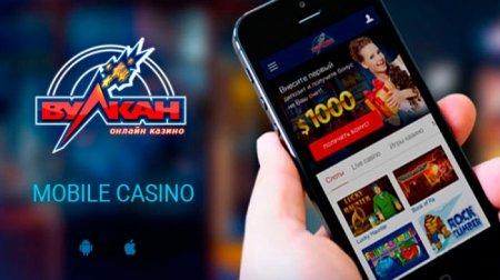 Мобильное казино Вулкан. Секрет быстрого выигрыша