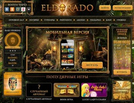 Игровые автоматы Колумб в казино Эльдорадо