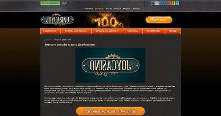 Новое казино ДжойКазино и два игровых автомата