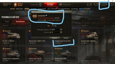 Как вернуть премиум танк