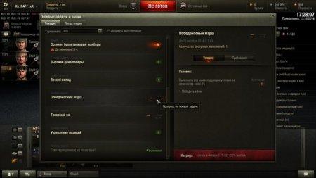 World of Tanks. Боевые задачи. Первая часть