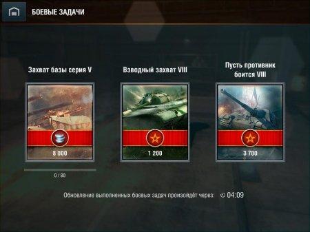 World of Tanks. Боевые задачи. Вторая часть