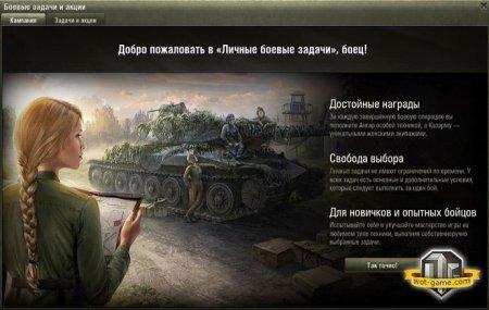 Советы по выполнению ЛБЗ на артиллерии в WOT