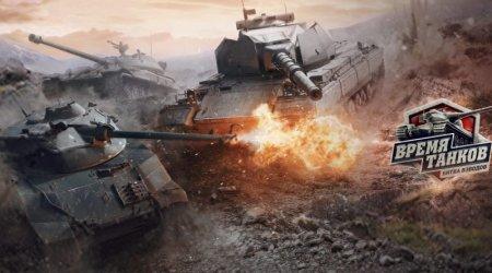 Турнир по танкам на Дальнем Востоке