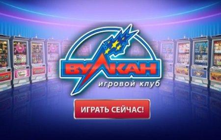 Казино Вулкан 777 или Как играть на рубли