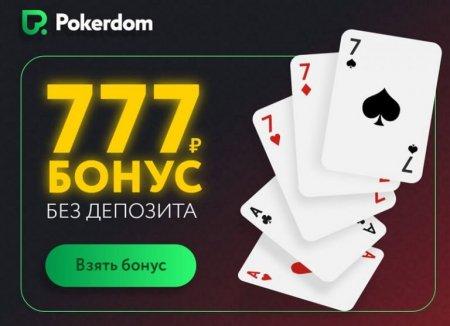 Бонусы и промокоды на Покердом