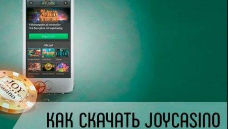 Скачать Джойказино и играть на смартфоне