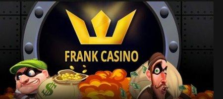 Казино Франк: большие выплаты, солидные бонусы, большой джекпот