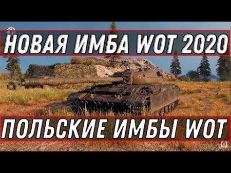 Польская ветка танков 2020
