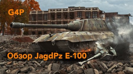 Описание самоходки JagdPz E-100