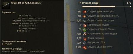 Тактика игры на Е-50М