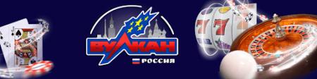 Игровые автоматы Вулкан Россия: играть и выиграть