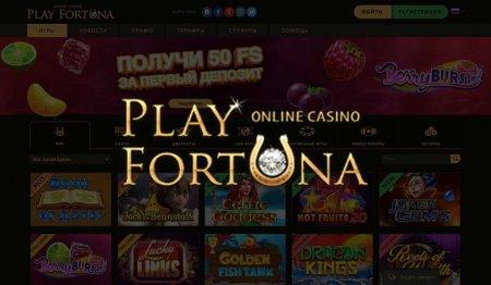Плей Фортуна казино или Как быстро выиграть в популярном клубе
