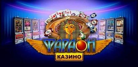 Фараон казино или Секрет его прибыльных слотов