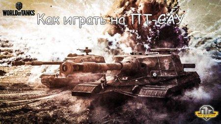 World of Tanks. Правила игры на САУ