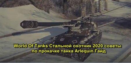 Прокачка тяжелых танков