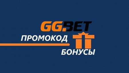 БК GGBet промокод 2020 для ставок на киберспорт, и не только