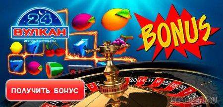 Вулкан 24 или Как выиграть джекпот в казино