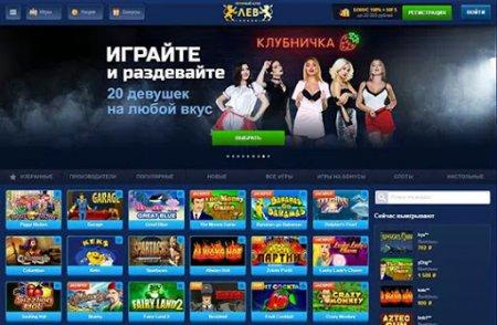 Казино Лев или Как выбрать игровой автомат
