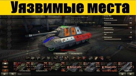 «Другие точки» в World of Tanks