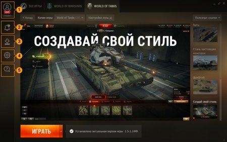 World of Tanks: как общаться в игре