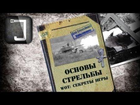 World Of Tanks: секреты стрельбы