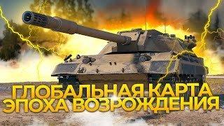 World of Tanks: как получить новый танк Carro 45 за Глобальную карту