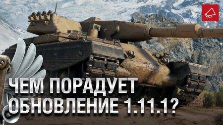 Обновление 1.11.1 World of Tanks