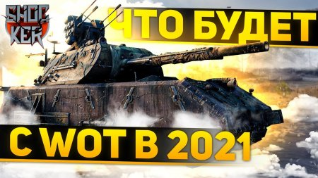 World of Tanks. Планы на 2021 год