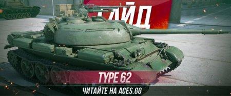 Гайд по Type 62