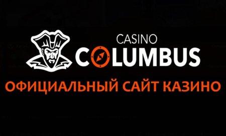 Казино Колумбус и автомат Thunderstruck II