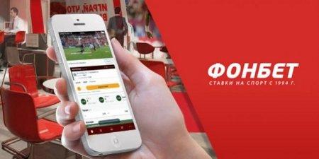 Фонбет. Мобильное приложение и ставки на спорт