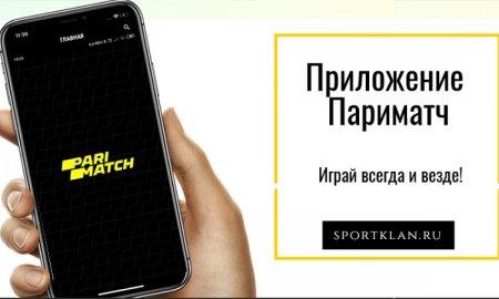 Зеркало и мобильное приложение Париматч